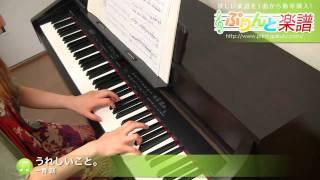 使用した楽譜はコチラ http://www.print-gakufu.com/score/detail/32629...