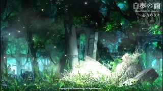 志方あきこ - 白夢の繭 ~Ricordando il passato~