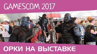 Gamescom 2017. Орки. Shadow of War