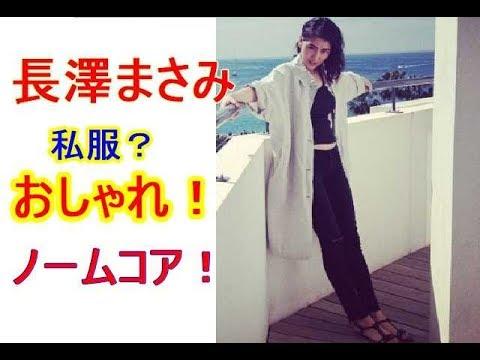 長澤まさみさんの私服が「おしゃれすぎる」と話題に! , YouTube