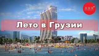 видео Отдых в Грузии у моря 2017: лучшие курорты на побережье