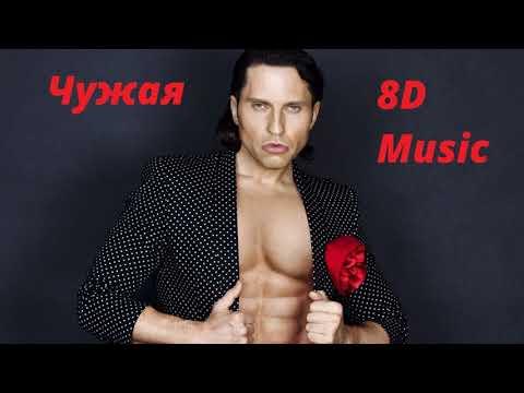 8D MUSIC | Артур Пирожков - Чужая | Александр Ревва | 8D Музыка