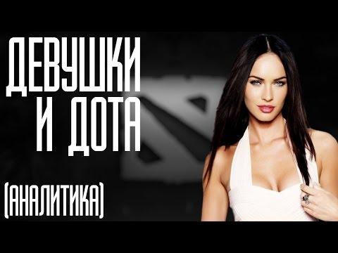 видео: ДЕВУШКИ И dota! (18+)