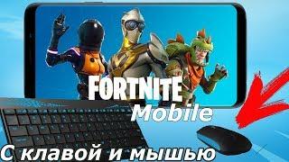 fortnite Mobile с Клавиатурой и мышкой (Android Ios)