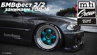 M3 заехала в ТОП. Разыграли BMW 630! Самые Сочные БМВ!