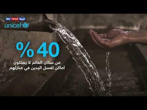 اليونيسيف تحذر من نقص أماكن غسل الأيدي لدى  %40 بالعالم  - 16:00-2020 / 3 / 21