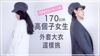 高挑女生萬年百搭冬天外套這樣挑!慵懶、顯瘦又俐落! #coat|薛零六Bess Shiue