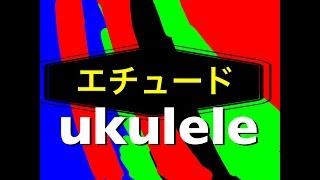 エチュード 弾いた /  yosiウクレレ thumbnail