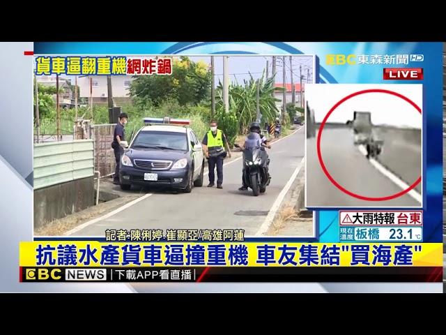 最新》抗議水產貨車逼撞重機 車友集結「買海產」 @東森新聞 CH51