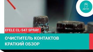Очиститель контактов EFELE CL-547 Spray : Краткий обзор