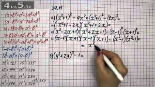 Упражнение 34.11. Вариант А. Б. Алгебра 7 класс Мордкович А.Г.