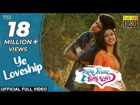 Ye Loveship - Official Video Song | Chal Tike Dusta Heba | Rishan, Sayal, Ananya Nanda, Swayam Padhi