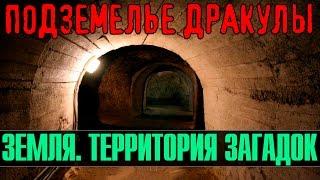Подземелье Дракулы. Где сейчас живут вампиры? (Документальные фильмы)