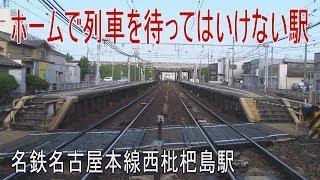 【駅に行って来た】名古屋本線西枇杷島駅はホームで列車待ちできない変わった駅