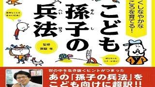 監修 監修:齋藤 孝 巻数 全1巻 体裁 A5判変型/ソフトカバー/72頁オー...