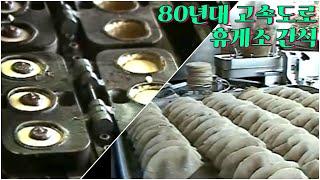 [추억의영상] 80년대 고속도로 휴게소 간식  (호두과…