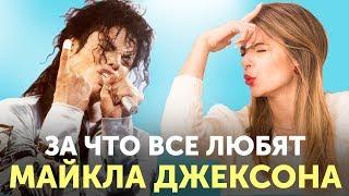 ЧТО ВЫ ТОЧНО НЕ ЗНАЛИ о песнях Майкла Джексона