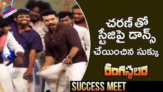 Ram Charan Mass Entry with Dance | Rangasthalam...