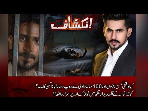 Weird incident happened in Qila Didar Singh | 10:00 PM | 22 April 2018 | 24 News HD
