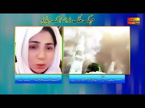 Mehak Malik   New Latest islamic Live Video 2018    Shaheen Studio