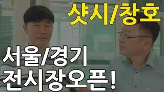 KCC 샷시 창호 유리 서울/경기 전시장 오픈! (이 …