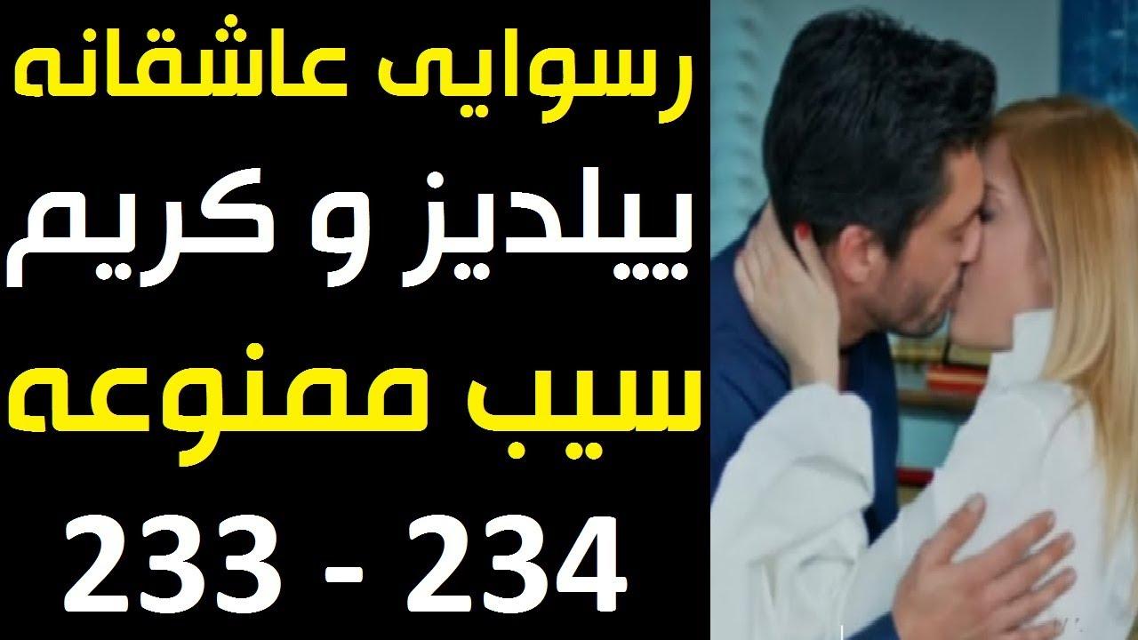 رسوایی عاشقانه ییلدیز و کریم سریال سیب ممنوعه قسمت 233 234 Youtube
