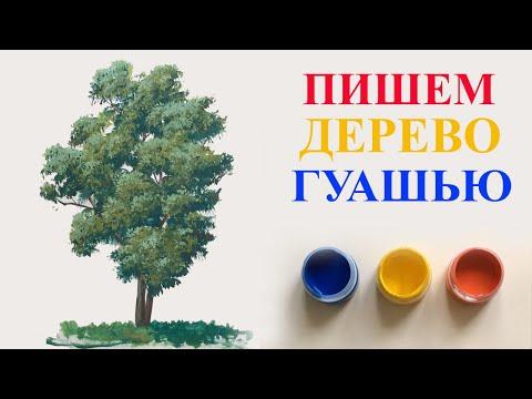 Видеоурок как нарисовать дерево гуашью