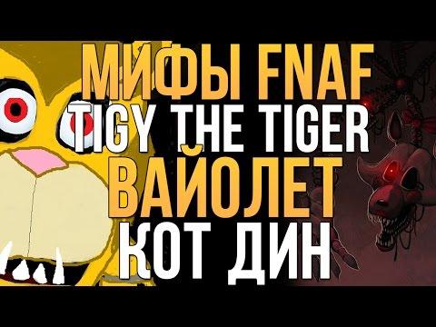 МИФЫ FNAF - TIGY THE TIGER, ВАЙОЛЕТ, ДИН (3 МИФА!)