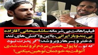 ری اکشن تند مردم و هنرمندان به فیلم اهانت بی شرمانه ساشا سبحانی آقازاده بی بندوبار ایرانی به مردم