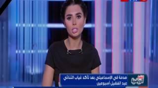 صدمة فى الإسماعيلي بعد إصابة شريف وسامح عبد الفضيل.. فيديو