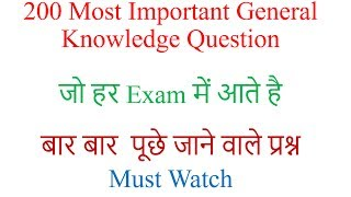 Most Important General Knowledge Questions For SSC CGL / Railways