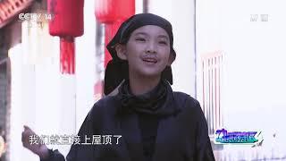 《动感特区》 20190808 成长玩学营 CCTV少儿
