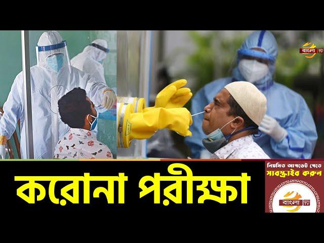 বিদেশগামীদের করোনা পরীক্ষার জন্য আরো ১০ প্রতিষ্ঠানকে অনুমতি দিয়েছে সরকার | Coronavirus | Bangla TV