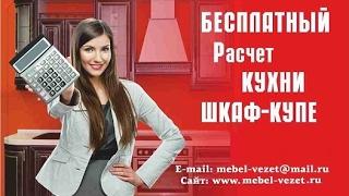 видео Небольшие кухни - купить недорого от производителя в Москве - фото каталог