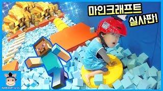 마인크래프트 로블록스 실사판! 황금 보물 찾기 성공할까? (꿀잼ㅋ) ♡ 점프맵 장애물 탐험 놀이 리쏘빌 kids challenge | 말이야와친구들 MariAndFriends