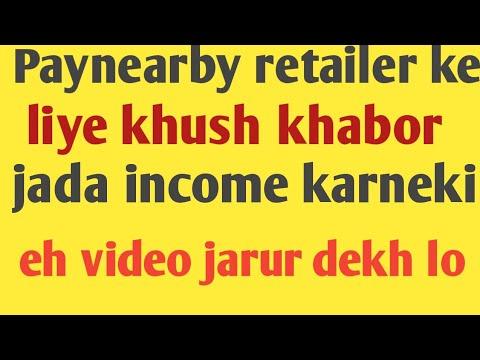 Paynearby retailer ke khushi ka khobor