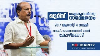 Al-Quds Solidarity Conference |  P.K Kunjalikutty M.P | 2017 Aug 04 Friday, K.P Keshavamenon Hall, Calicut