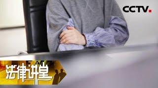 《法律讲堂(生活版)》 20190520 执着的上司爱上我| CCTV社会与法