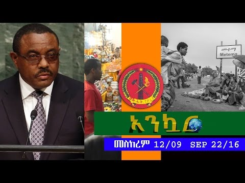 Ethiopia - Ankuar : አንኳር - Ethiopian Daily News Digest | September 22, 2016