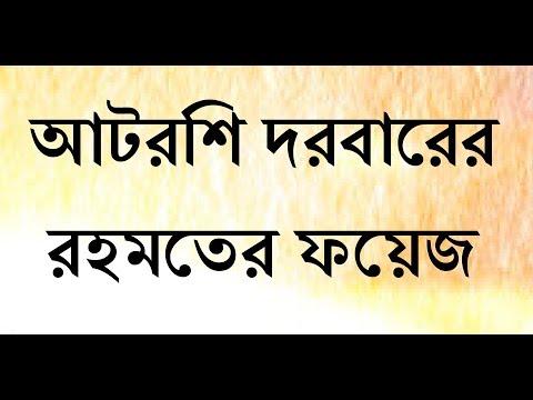 Atroshi darbarer rohmoter foyez. আটরশি দরবারের রহমতের ফয়েজ এর ভিডিও। Islamic bangla waz