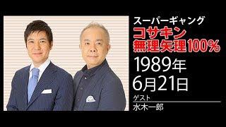 「スーパーギャング コサキン無理矢理100%」 ゲスト:水木一郎 水木さ...