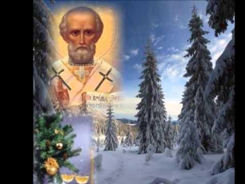 З Днем Святого Миколая! С Днем Святого Николая!