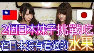【2個日本妹】在台灣旅行中吃從來沒有在日本看過的水果第2集【反應】日本人2人が台灣で食べる「日本では見たこのとないフルーツ」Part2