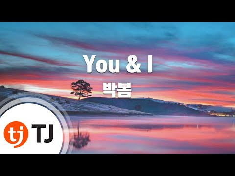 You & I_Park Bom 박봄(2ne1)_TJ노래방 (Karaoke/lyrics/romanization/KOREAN)