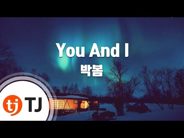 You & I_Park Bom 박봄(2ne1)_TJ노래방 (Karaoke/lyrics/romanization/KOREAN)