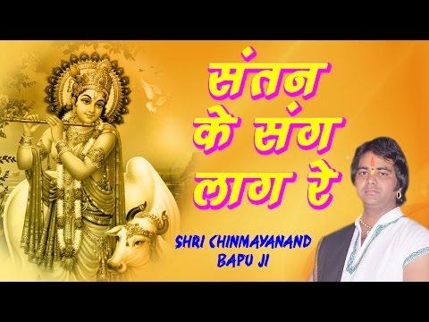 Santan Ke Sang Laag Re || संतन के संग लाग रे || Latest Krishna Bhajan || #Shri Chinmayanand Bapu Ji