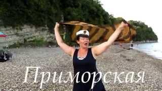 Видеоклип XIV Большая перемена на Чёрном море