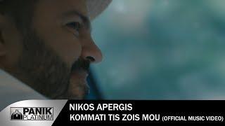 Νίκος Απέργης - Κομμάτι Της Ζωής Μου | Nikos Apergis - Kommati Tis Zois Mou - Official Video Clip