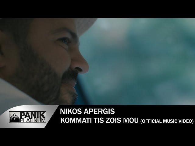 ????? ??????? - ??????? ??? ???? ???   Nikos Apergis - Kommati Tis Zois Mou - Official Video Clip