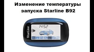 Изменение температуры запуска Starline B92